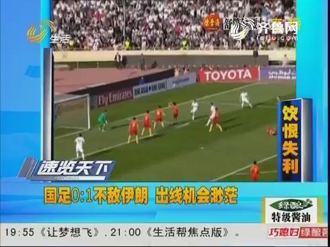【速览天下】国足0:1不敌伊朗 出线机会渺茫