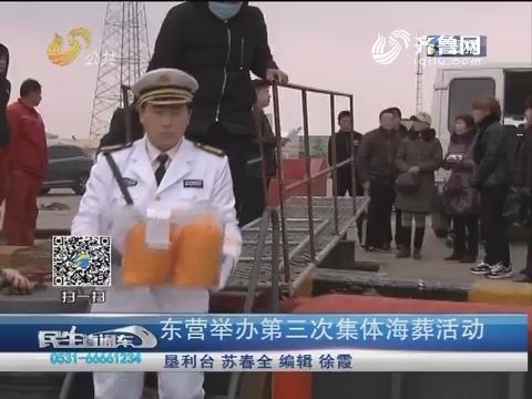 东营举办第三次集体海葬活动
