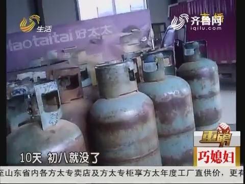 【重磅】潍坊:沿街充液化气 竟用螺丝瓶?