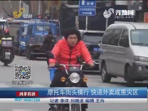 青岛:摩托车街头横行 快递外卖成重灾区