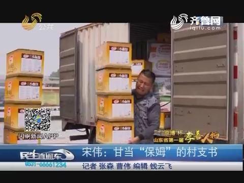 """【济宁】宋伟:甘当""""保姆""""的村支书"""