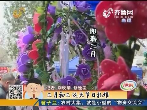济南:三月初三这天节日扎推 千佛山庙会挺热闹