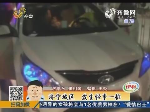 济宁城区发生怪事一桩 车内有三人独缺驾驶员