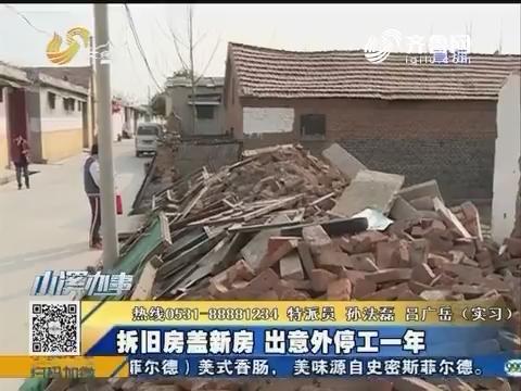 济宁:拆旧房盖新房 出意外停工一年