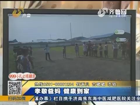 肥城:孝敬爸妈健康到家 张春霞的7年公益路