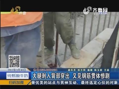 济南:大腿刺入背部穿出 又见钢筋贯体惨剧