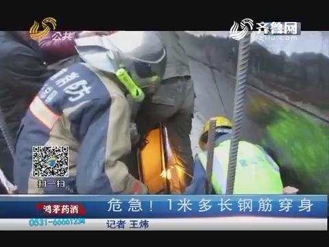 济南:危急!1米多长钢筋穿身