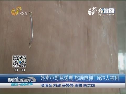 淄博:外卖小哥急送餐 怒踹电梯门致9人被困