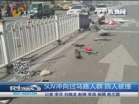 潍坊:SUV冲向过马路人群 四人被撞