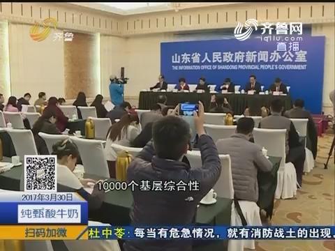 权威发布:2017年山东省文化惠民推13件实事