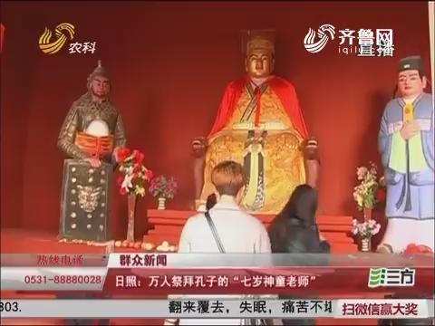 """日照:万人祭拜孔子的""""七岁神童老师"""""""