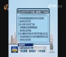 """【权威发布】山东公布2017年""""文化惠民、服务群众""""13件实事"""
