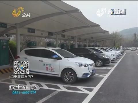 济南:电动汽车分时租赁 共享汽车环保又方便