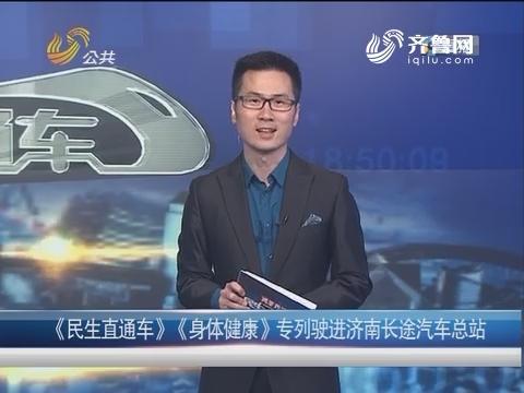 《民生直通车》《身体健康》专列驶进济南长途汽车总站
