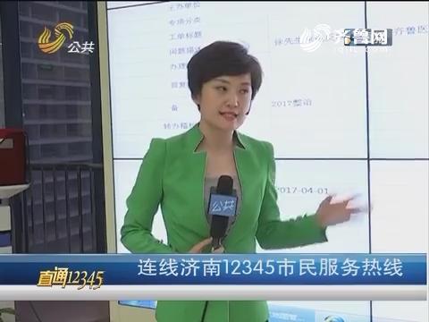 【直通12345】济南:市民投诉齐鲁医院附近黑停车场重现