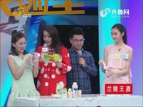 20170330《民生实验室》:选购酸奶有门道