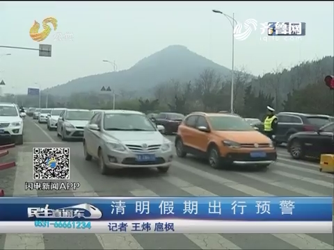 济南:清明假期出行预警