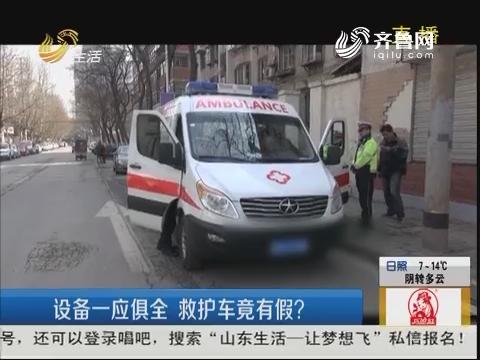 济南:设备一应俱全 救护车竟有假?