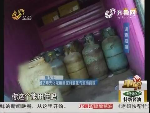 【重磅】潍坊:液化气上门充装 安全隐患多