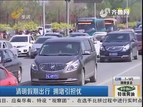 济南:清明假期出行 拥堵引担忧