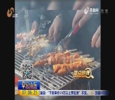 """热点快搜:济南 史上最严""""禁烤令""""来了"""