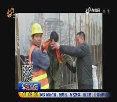 济南:惨烈!工人被钢筋穿体而过