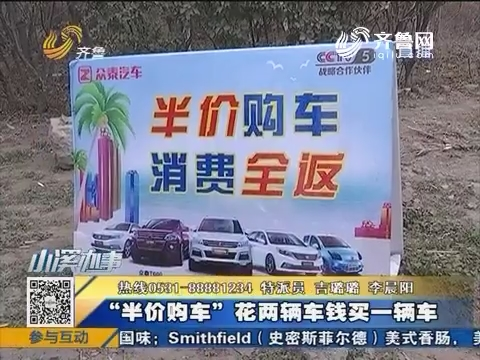 """济南:""""半价购车""""花两辆车钱买一辆车"""