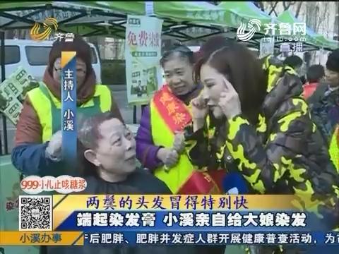 济南:端起染发膏 小溪亲自给大娘染发