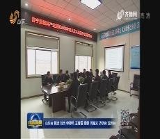 【开春话改革】山东:精准定位 释放开发区发展新活力