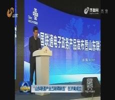 """""""山东联通产业互联网联盟""""在济南成立"""