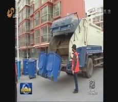 济南 青岛 泰安三市将实施生活垃圾强制分类