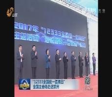 """""""12333全国统一咨询日""""全国主会场走进滨州"""