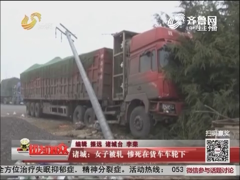 诸城:女子被轧 惨死在货车车轮下