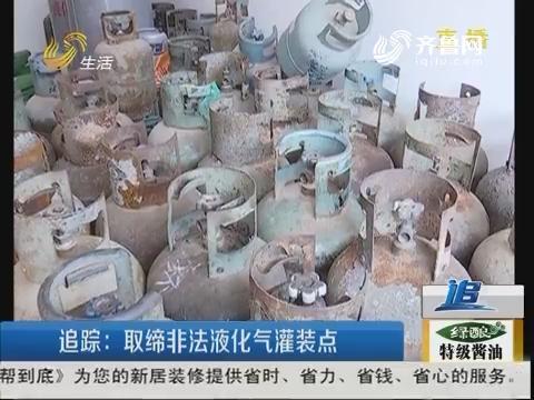 【潍坊】追踪:取缔非法液化气灌装点