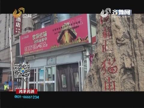 【东营】追踪报道:刷医保卡买衣服 猫街商铺已整顿