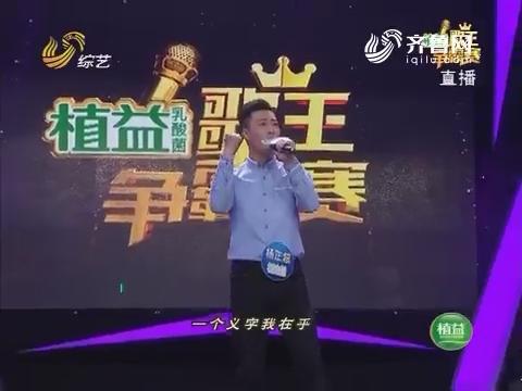歌王争霸赛:杨正超岳父岳母现场爆料相女婿内幕震惊全场