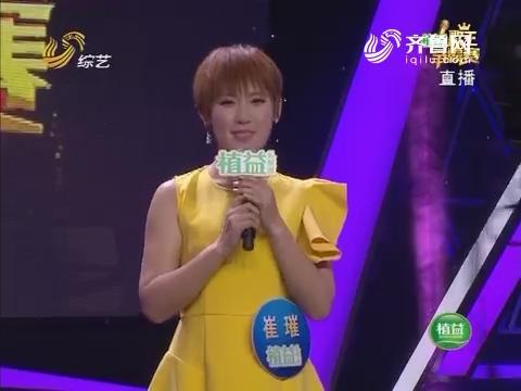歌王争霸赛:崔璀卖萌演唱《暖暖》 姜老师神吐槽