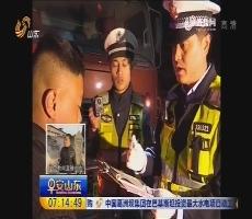 枣庄:3月31日晚查处违法大货车96辆