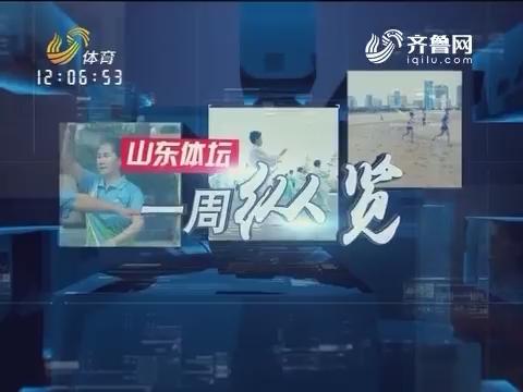 2017年04月01日《山东体坛一周纵览》