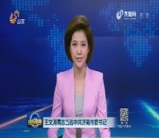 王文涛同志当选中共济南市委书记