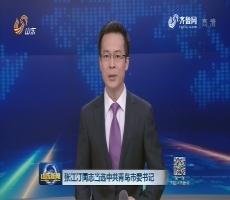 张江汀同志当选中共青岛市委书记