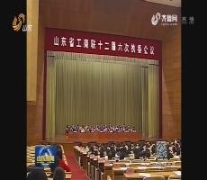 山东省工商联十二届六次执委会议在济南召开