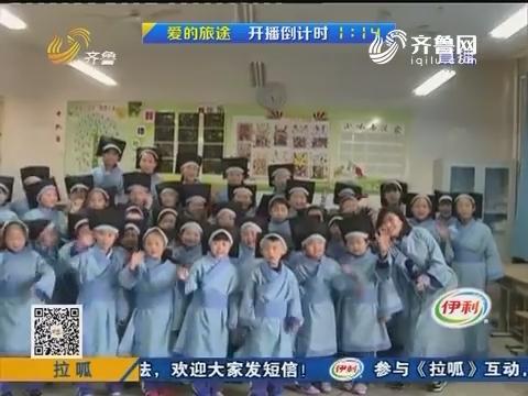 【拉呱约Fan】济南:诗词比拼 小学生挑战小么哥