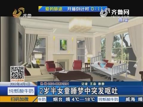 深圳:2岁半女童睡梦中突发呕吐 医生判断为药物中毒