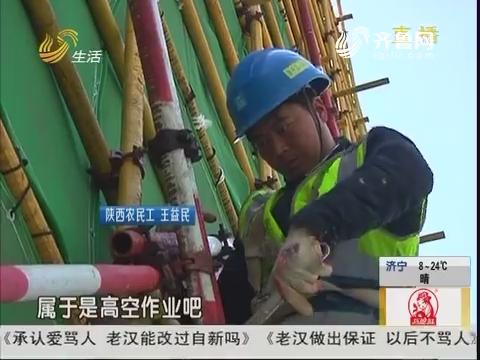 济南:外来农民工辛苦为家忙 微型社区温暖人心