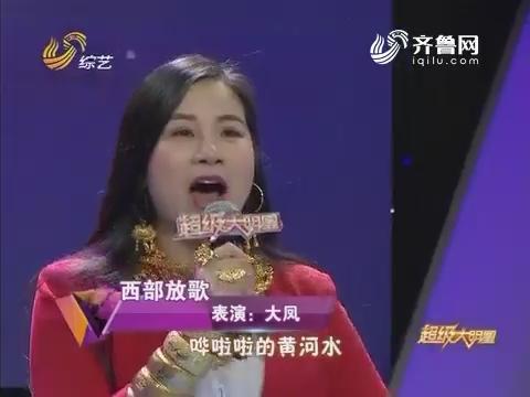 """超级大明星:大凤展现""""土豪范""""数根金链子披身 演唱《西部放歌》"""