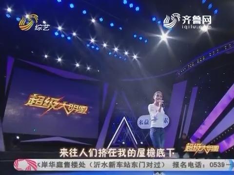 超级大明星:橙子展现高超的民族唱功 演唱《玛依拉变奏曲》
