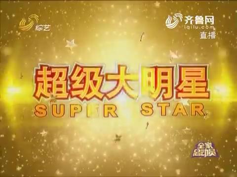 20170401《超级大明星》:活力女神杨娜演唱费翔经典歌曲《冬天里的一把火》
