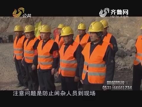 """20170401《问安齐鲁》:商令国""""八勤""""练真功""""虎将""""敢爆破"""