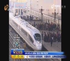 山东铁路增加运力 保清明出行